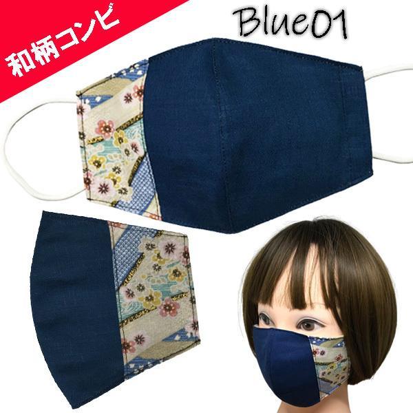 マスクカバー 不織布マスクがそのまま使える和風和柄のファブリック 肌側に抗ウイルス・抗菌素材使用 日本製 コットン100% yume-ribbon 07