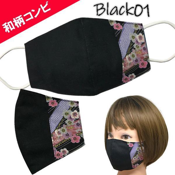 マスクカバー 不織布マスクがそのまま使える和風和柄のファブリック 肌側に抗ウイルス・抗菌素材使用 日本製 コットン100% yume-ribbon 09