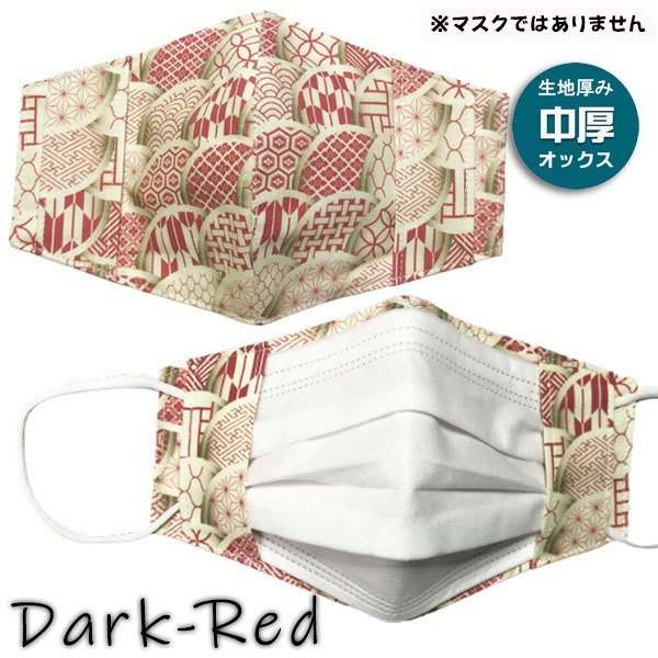 和モダンマスクカバー 不織布マスクを外側につけるタイプ 市販の大人用M・Lサイズの不織布マスク用  肌側に抗ウイルス・抗菌素材使用 日本製 yume-ribbon 03