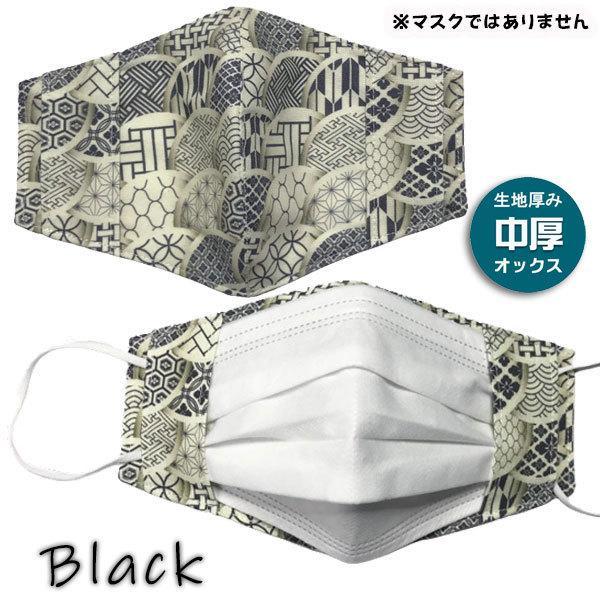 和モダンマスクカバー 不織布マスクを外側につけるタイプ 市販の大人用M・Lサイズの不織布マスク用  肌側に抗ウイルス・抗菌素材使用 日本製 yume-ribbon 04