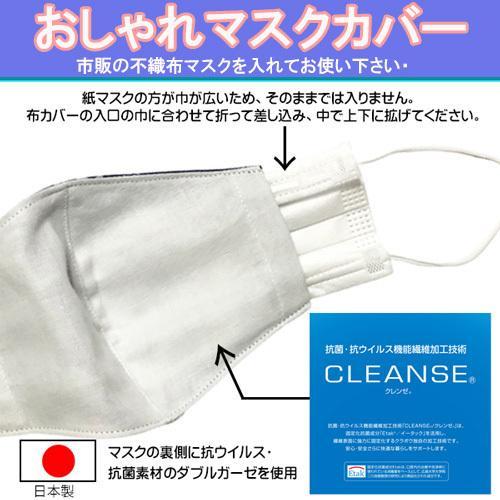 春夏用薄手 レースマスクカバー 繊細なタッチが美しいラッセルレースに接触冷感メッシュ・抗菌ダブルガーゼの3枚仕立て 不織布マスク用布カバーです。|yume-ribbon|02
