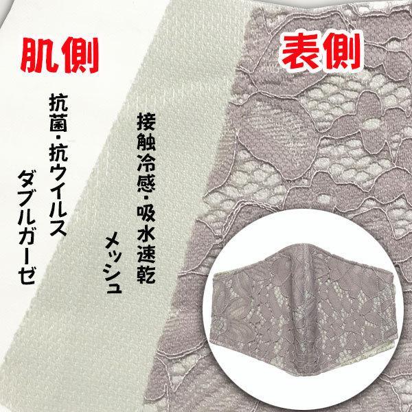 春夏用薄手 レースマスクカバー 繊細なタッチが美しいラッセルレースに接触冷感メッシュ・抗菌ダブルガーゼの3枚仕立て 不織布マスク用布カバーです。|yume-ribbon|13