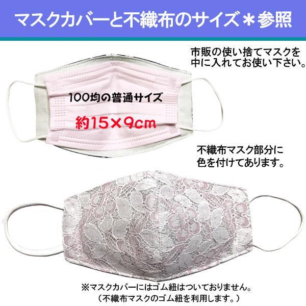 春夏用薄手 レースマスクカバー 繊細なタッチが美しいラッセルレースに接触冷感メッシュ・抗菌ダブルガーゼの3枚仕立て 不織布マスク用布カバーです。|yume-ribbon|03
