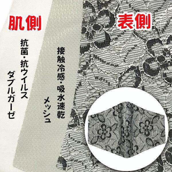 春夏用薄手 レースマスクカバー 繊細なタッチが美しいラッセルレースに接触冷感メッシュ・抗菌ダブルガーゼの3枚仕立て 不織布マスク用布カバーです。|yume-ribbon|20