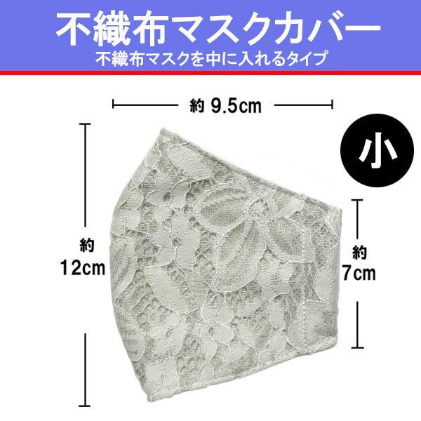 春夏用薄手 レースマスクカバー 繊細なタッチが美しいラッセルレースに接触冷感メッシュ・抗菌ダブルガーゼの3枚仕立て 不織布マスク用布カバーです。|yume-ribbon|04