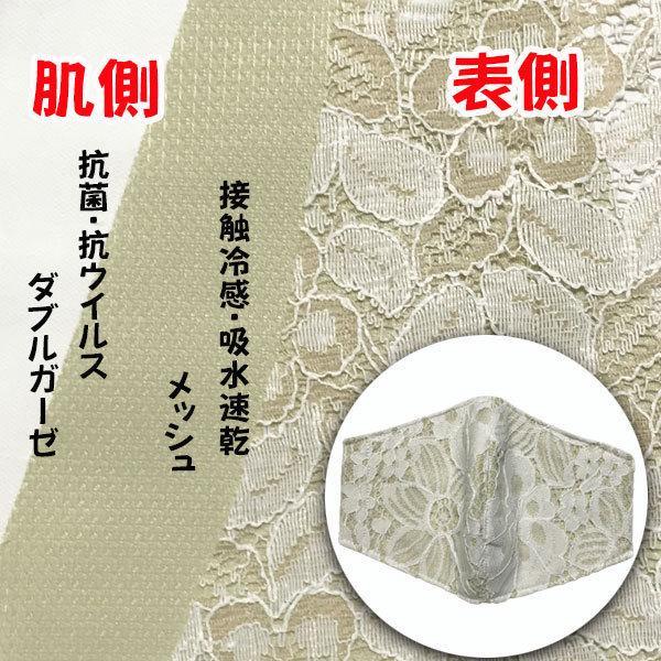 春夏用薄手 レースマスクカバー 繊細なタッチが美しいラッセルレースに接触冷感メッシュ・抗菌ダブルガーゼの3枚仕立て 不織布マスク用布カバーです。|yume-ribbon|08