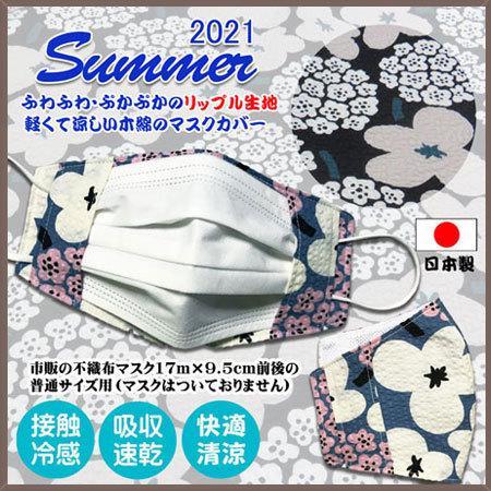 夏マスクカバー リップル木綿 凹凸のある涼しい素材 接触冷感 吸収速乾メッシュもしくはダブルガーゼ クレンゼ  市販の大人用M・Lサイズの不織布マスク用 yume-ribbon