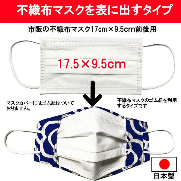 夏マスクカバー リップル木綿 凹凸のある涼しい素材 接触冷感 吸収速乾メッシュもしくはダブルガーゼ クレンゼ  市販の大人用M・Lサイズの不織布マスク用 yume-ribbon 02