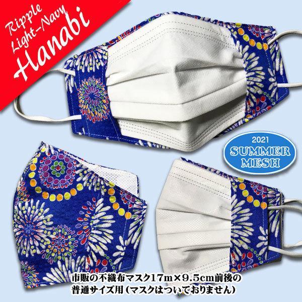 夏マスクカバー リップル木綿 凹凸のある涼しい素材 接触冷感 吸収速乾メッシュもしくはダブルガーゼ クレンゼ  市販の大人用M・Lサイズの不織布マスク用 yume-ribbon 11