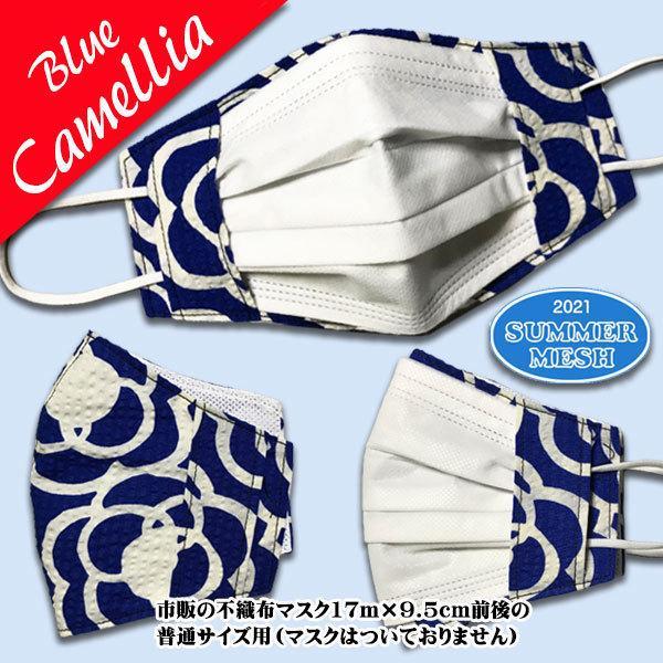 夏マスクカバー リップル木綿 凹凸のある涼しい素材 接触冷感 吸収速乾メッシュもしくはダブルガーゼ クレンゼ  市販の大人用M・Lサイズの不織布マスク用 yume-ribbon 14