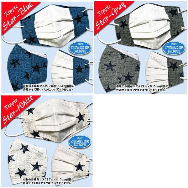 夏マスクカバー リップル木綿 凹凸のある涼しい素材 接触冷感 吸収速乾メッシュもしくはダブルガーゼ クレンゼ  市販の大人用M・Lサイズの不織布マスク用 yume-ribbon 15