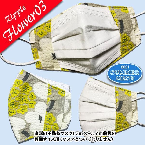 夏マスクカバー リップル木綿 凹凸のある涼しい素材 接触冷感 吸収速乾メッシュもしくはダブルガーゼ クレンゼ  市販の大人用M・Lサイズの不織布マスク用 yume-ribbon 20