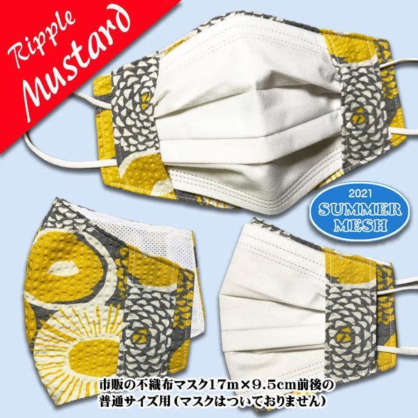夏マスクカバー リップル木綿 凹凸のある涼しい素材 接触冷感 吸収速乾メッシュもしくはダブルガーゼ クレンゼ  市販の大人用M・Lサイズの不織布マスク用 yume-ribbon 06