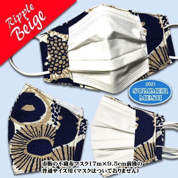 夏マスクカバー リップル木綿 凹凸のある涼しい素材 接触冷感 吸収速乾メッシュもしくはダブルガーゼ クレンゼ  市販の大人用M・Lサイズの不織布マスク用 yume-ribbon 08