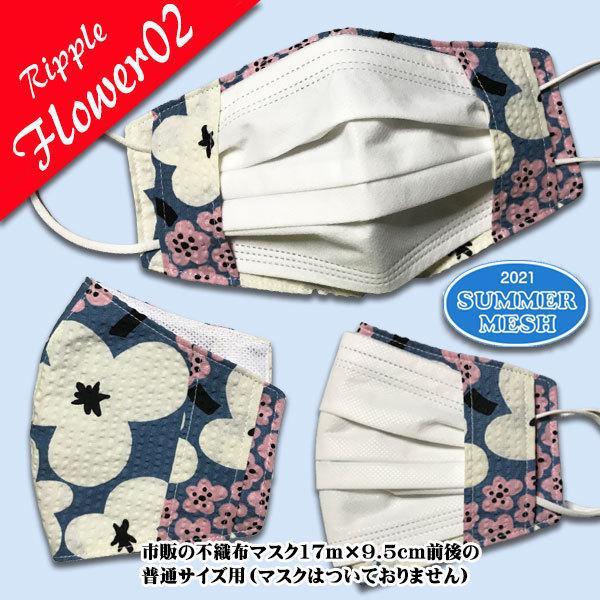 夏マスクカバー リップル木綿 凹凸のある涼しい素材 接触冷感 吸収速乾メッシュもしくはダブルガーゼ クレンゼ  市販の大人用M・Lサイズの不織布マスク用 yume-ribbon 09
