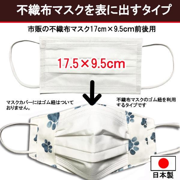 水彩肉球マスクカバー  不織布外側タイプ 夏用接触冷感・吸収速乾素材のメッシュもしくはダブルガーゼを選択  市販の大人用M・Lサイズ 日本製 コットン100% yume-ribbon 02