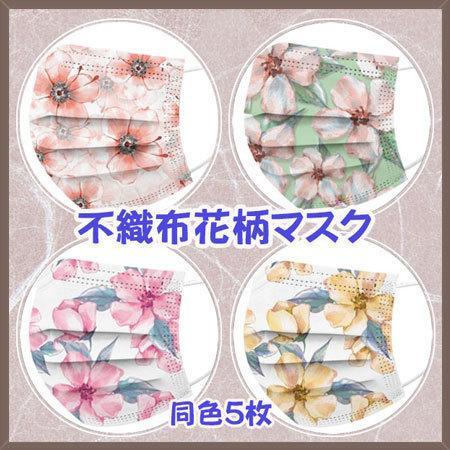 不織布マスク 花柄プリント 使い捨て 5枚セット 耳が痛くなりにくいソフトな4mm平ゴム(一部丸ゴム)使用|yume-ribbon