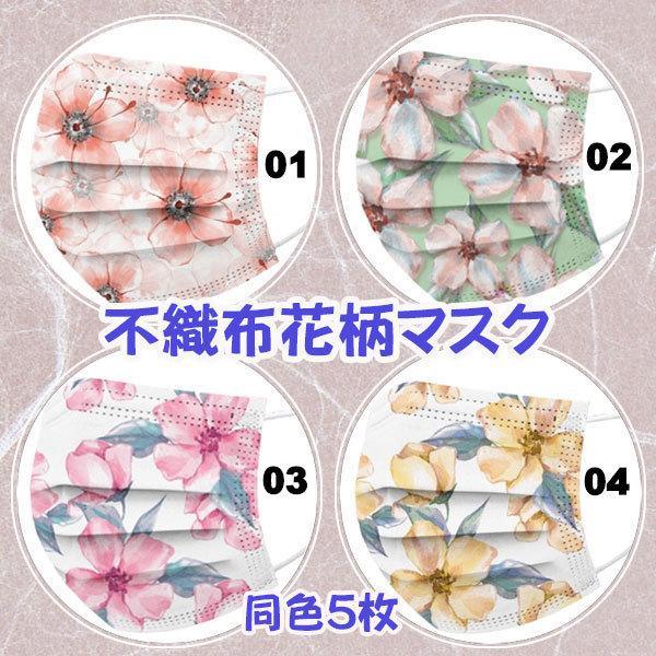 不織布マスク 花柄プリント 使い捨て 5枚セット 耳が痛くなりにくいソフトな4mm平ゴム(一部丸ゴム)使用|yume-ribbon|02