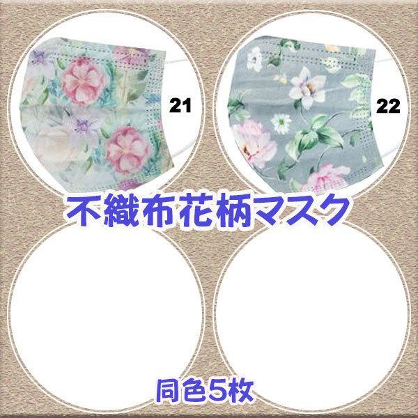 不織布マスク 花柄プリント 使い捨て 5枚セット 耳が痛くなりにくいソフトな4mm平ゴム(一部丸ゴム)使用|yume-ribbon|09