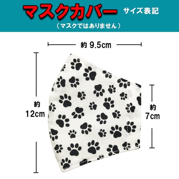 不織布マスクがそのまま使える布マスクカバー 肉球プリント 肌側に抗ウイルス・抗菌素材使用 猫 犬 日本製 コットン100%|yume-ribbon|03