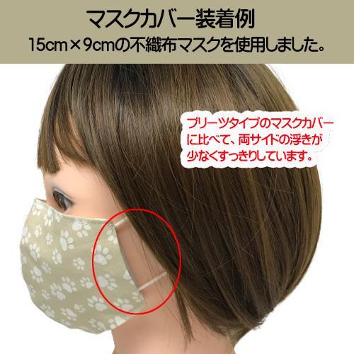 不織布マスクがそのまま使える布マスクカバー 肉球プリント 肌側に抗ウイルス・抗菌素材使用 猫 犬 日本製 コットン100%|yume-ribbon|05
