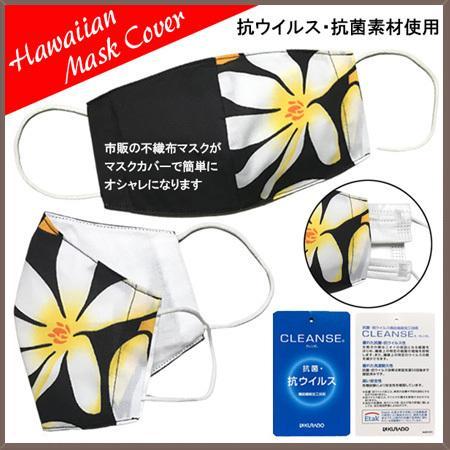 ハワイアンプリントのマスクカバー 不織布マスクがそのまま使える しわになりにくいポリコットン 肌側に抗ウイルス・抗菌素材使用  日本製 yume-ribbon