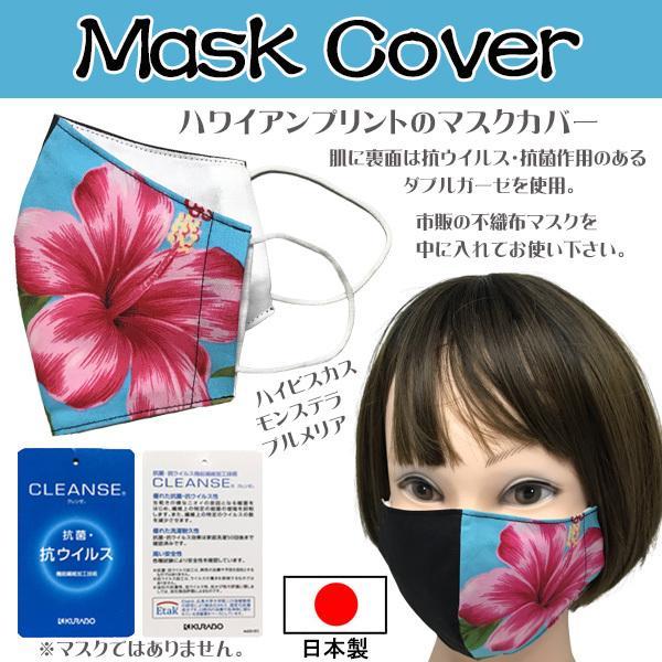ハワイアンプリントのマスクカバー 不織布マスクがそのまま使える しわになりにくいポリコットン 肌側に抗ウイルス・抗菌素材使用  日本製 yume-ribbon 03