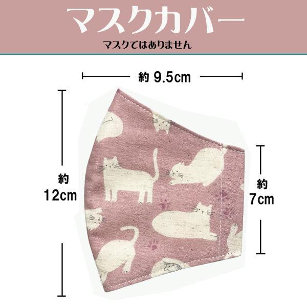 不織布マスクがそのまま使える布マスクカバー 白ネコプリント 肌側に抗ウイルス・抗菌素材使用 猫 日本製 コットン100% yume-ribbon 02