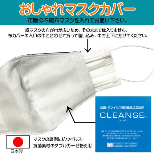 不織布マスクがそのまま使える布マスクカバー 白ネコプリント 肌側に抗ウイルス・抗菌素材使用 猫 日本製 コットン100% yume-ribbon 10