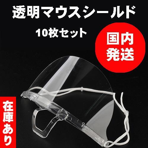 透明マウスシールド10個セット 飛沫防止対策用の透明マスク 安心の2段階検品 予備のゴムひも付き yume-ribbon