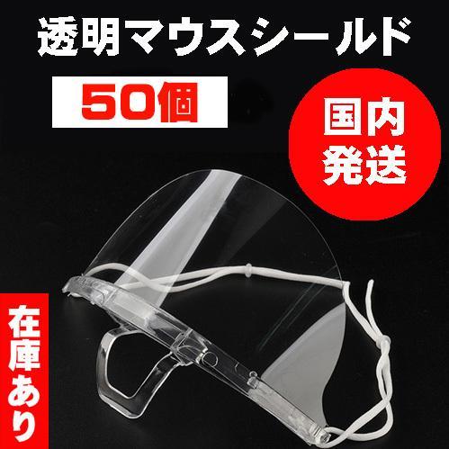 透明マウスシールド50個セット 飛沫防止対策用の透明マスク 安心の2段階検品でお届けします|yume-ribbon|02