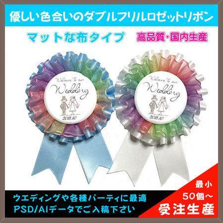 ウエディングロゼット受注生産|yume-ribbon