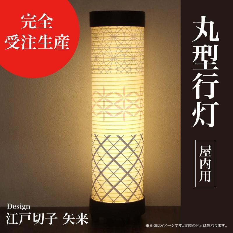 行灯 行灯 丸型 和風 江戸切子 矢来 和柄 木製 おしゃれ LED 和風照明器具 照明スタンド