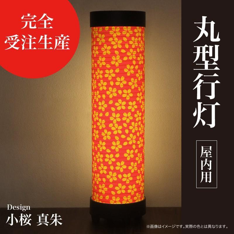 行灯 行灯 行灯 丸型 和風 小桜 真朱 和柄 木製 おしゃれ LED 和風照明器具 照明スタンド 632
