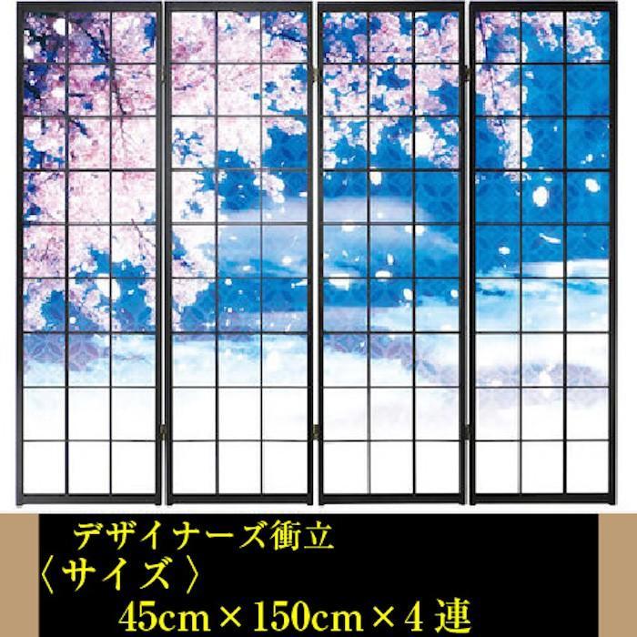 衝立 華吹雪 幅45cm×高さ150cm×4連 和柄 木製 パーティション パーティション パーテーション 間仕切り おしゃれ
