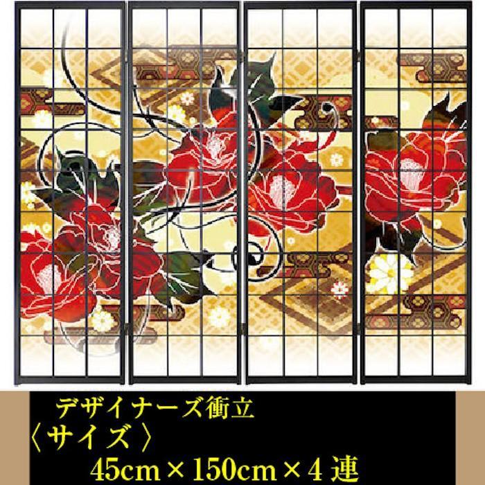 衝立 流 幅45cm×高さ150cm×4連 和柄 和柄 木製 パーティション パーテーション 間仕切り おしゃれ