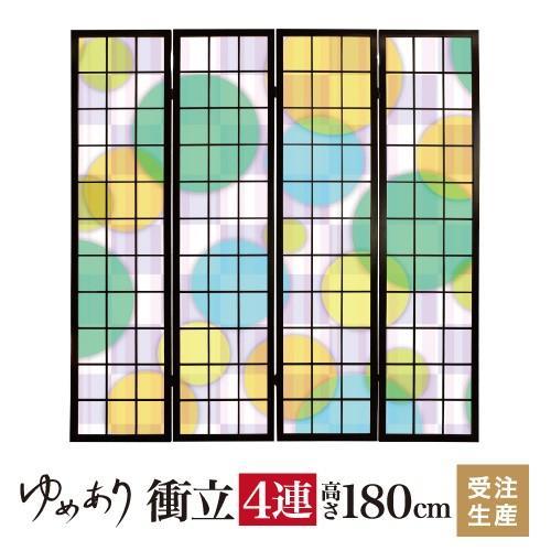 衝立 Color Circle 緑 幅45cm×高さ180cm×4連 和柄 木製 パーティション パーティション パーテーション 間仕切り おしゃれ