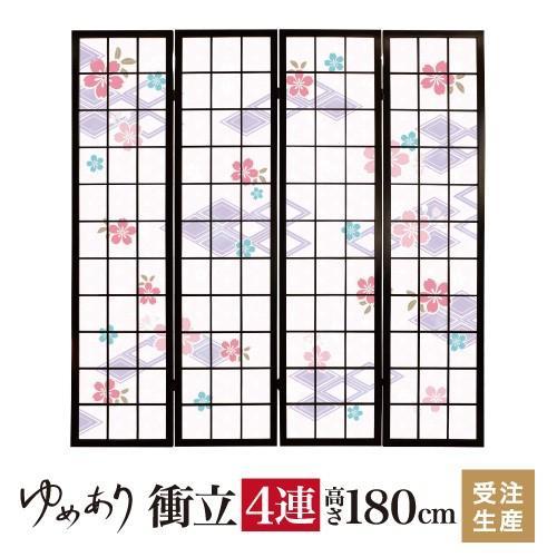 衝立 桜菱 藤紫 幅45cm×高さ180cm×4連 和柄 木製 パーティション パーティション パーテーション 間仕切り おしゃれ