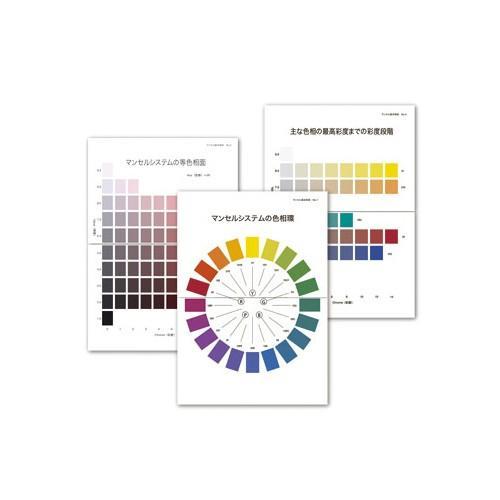 【あすつく】 色彩学習や色彩検定に。 マンセル基本掛図, トヨハシシ:62ca0e52 --- grafis.com.tr