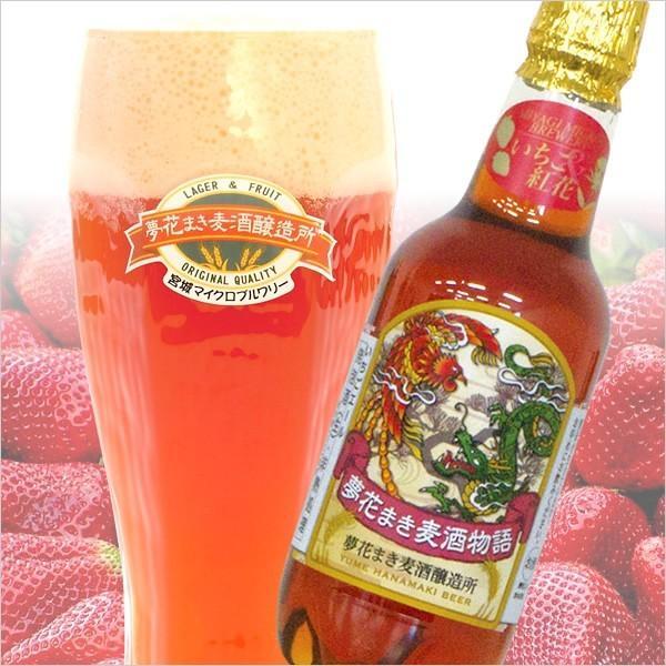 夢花まき物語り<苺&紅花エール> 500ml yumehanamaki