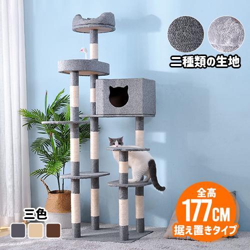 信頼 10%OFF キャットタワー 据え置き 全高177cm 大型猫用 おしゃれ 爪とぎ 多頭飼い 迅速な対応で商品をお届け致します 猫タワー 猫 猫用品 猫用 麻紐 タワー