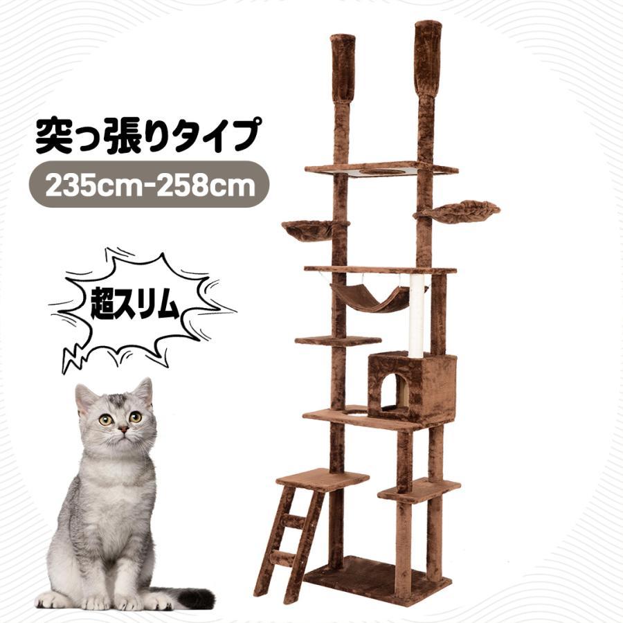 10%OFF 本物◆ キャットタワー 突っ張り スリム 猫タワー おしゃれ 麻紐 爪とぎ 猫用品 全高232-255cm 直輸入品激安 多頭飼い つっぱり