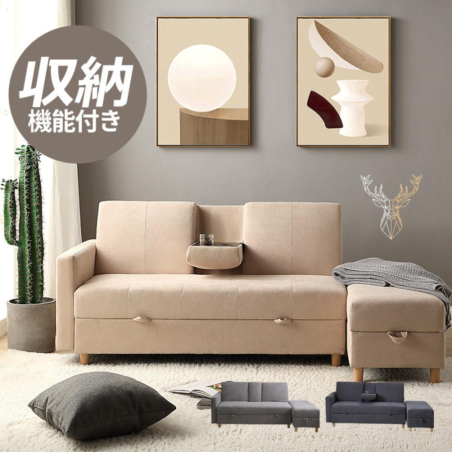 10%OFF 売買 ソファー 3人掛け ソファ ソファーベッド 日本最大級の品揃え 収納付き 引き出し オットマン おしゃれ 天然木脚 リクライニング カウチソファー