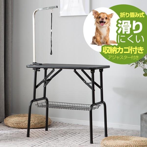 10%OFF トリミングテーブル 収納カゴ付き 折りたたみ トリミング台 限定品 商い 折畳 ペット用 爪切り 中型犬 お手入れ 小型犬 トリマー バリカン