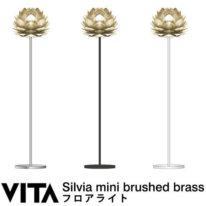 VITA Silvia mini Brushed Brass (フロアライト) ルームライト 室内照明 北欧 ショールーム 展示場 ディスプレイ