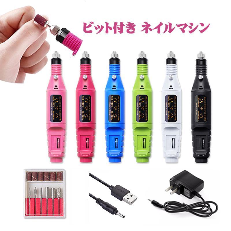 電動ネイルマシン ネイルマシン 電動ネイルケア USB式 かかとケア 爪やすり 甘皮処理 角質除去 細い磨き 電動爪切り 電動爪磨き|yumekakaku