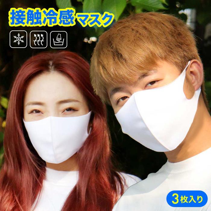 夏 ひんやり マスク 感 冷