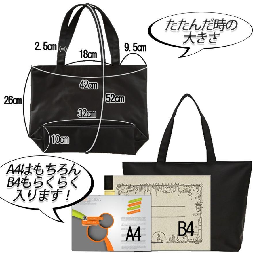 【メール便対応】A4ファイル対応 畳める サブバッグ 軽量 就活バッグ 補助バッグ トートバッグ ビジネスバッグ A4 B5 冠婚葬祭  『バージョンB』|yumemiru-ehon|04