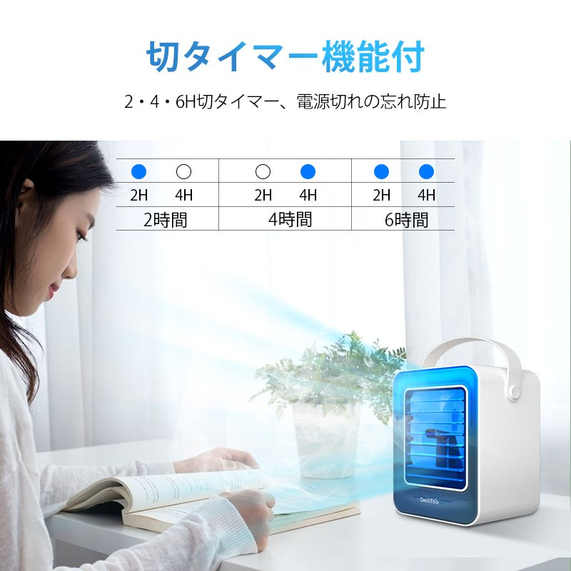 【12%OFFクーポン】冷風扇 扇風機 ミニ冷風機 USB給電 卓上冷風機 軽音 ミニクーラー 3段階 タイマー機能付き UV除菌ライト(B1ARF03ZLB)|yumenomori|18