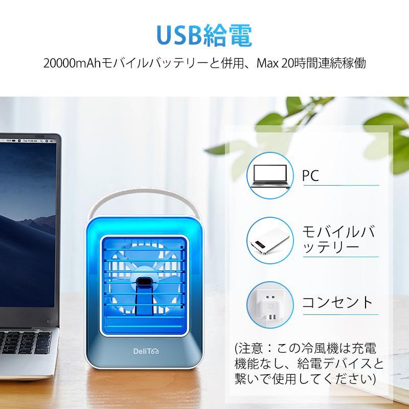 【12%OFFクーポン】冷風扇 扇風機 ミニ冷風機 USB給電 卓上冷風機 軽音 ミニクーラー 3段階 タイマー機能付き UV除菌ライト(B1ARF03ZLB)|yumenomori|19